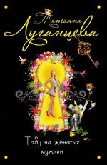 Луганцева Т.И. - Табу на женатых мужчин обложка книги
