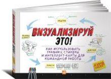 Сиббет Д. - Визуализируй это! Как использовать графику, стикеры и интеллект-карты для командной работы (обложка) обложка книги