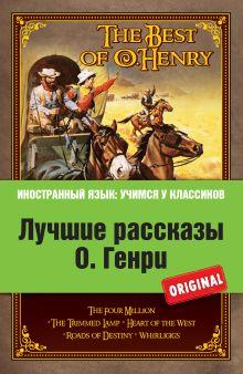 О. Генри - Лучшие рассказы О. Генри обложка книги
