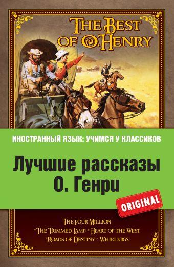 Лучшие рассказы О. Генри О. Генри