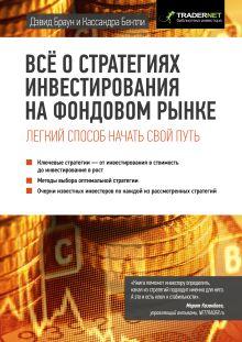 Браун Д.; Бентли К. - Все о стратегиях инвестирования на фондовом рынке обложка книги