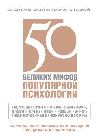 50 великих мифов популярной психологии Лилиенфельд С.О.