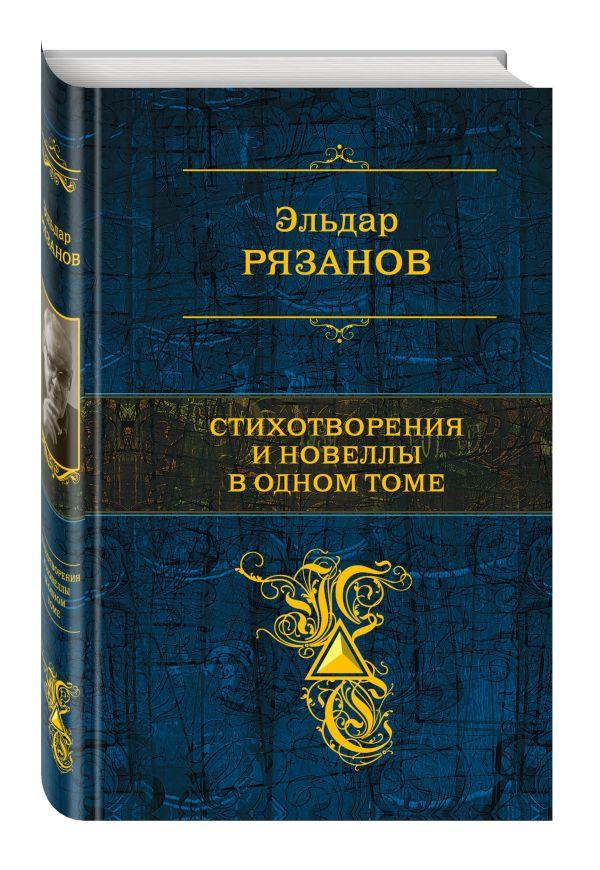 Стихотворения и новеллы в одном томе Рязанов Э.А.