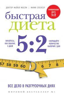 Быстрая диета 5:2 (Цифровая печать)