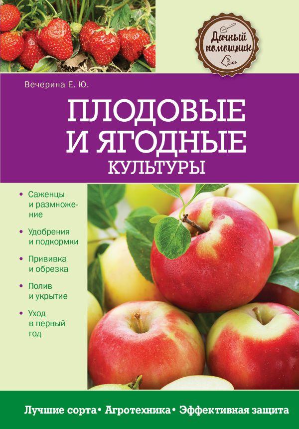 Плодовые и ягодные культуры Вечерина Е.Ю.