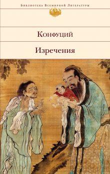 Конфуций - Изречения обложка книги
