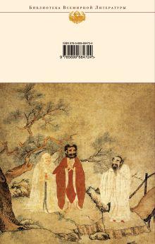 Обложка сзади Изречения Конфуций