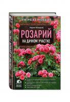 Нелидова М.А. - Розарий на дачном участке' обложка книги