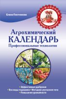 Плотникова Е.В. - Агрохимический календарь. Профессиональные технологии (Урожайкины. Всегда с урожаем)' обложка книги