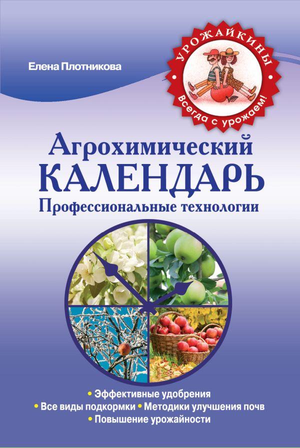 Агрохимический календарь. Профессиональные технологии (Урожайкины. Всегда с урожаем) Плотникова Е.В.