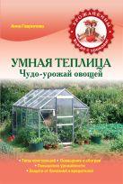 Гаврилова А.С. - Умная теплица. Чудо-урожай овощей' обложка книги