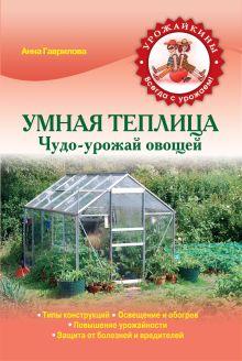 Гаврилова А.С. - Умная теплица. Чудо-урожай овощей обложка книги