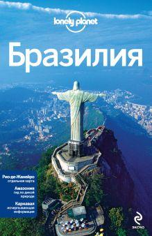 - Бразилия обложка книги