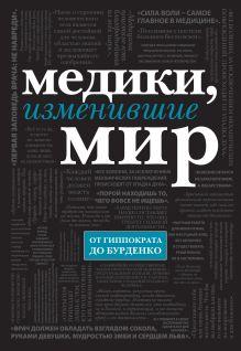 Сухомлинов К. - Медики, изменившие мир (черный супер) обложка книги