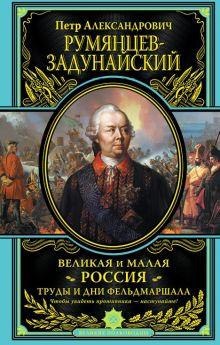 Великая и Малая Россия. Труды и дни фельдмаршала обложка книги