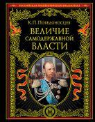 Победоносцев К.П. - Величие самодержавной власти' обложка книги