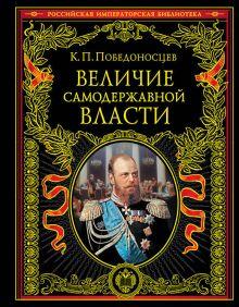 Величие самодержавной власти обложка книги