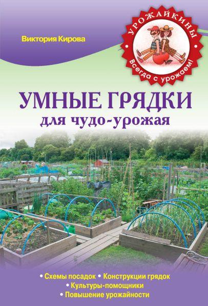 Умные грядки для чудо-урожая