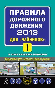 Приходько А.М. - ПДД 2013 для чайников (с последними изменениями) обложка книги