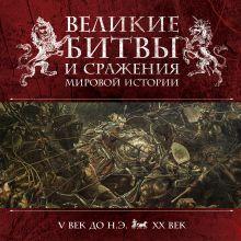 Обложка Великие битвы и сражения мировой истории Виктория Владимирова
