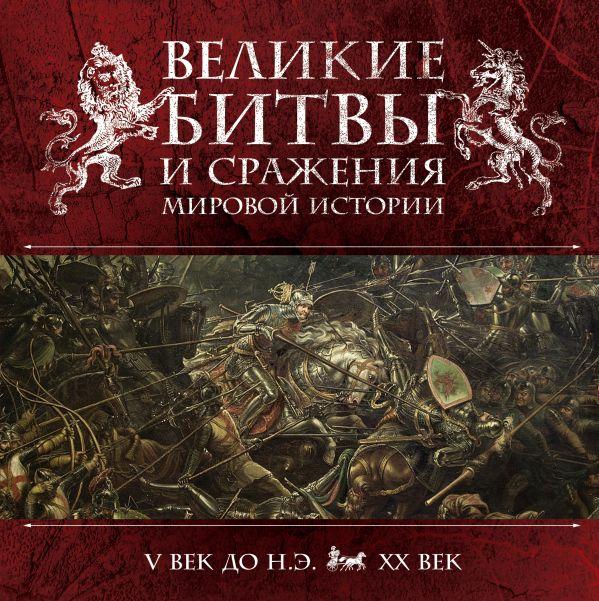 Великие битвы и сражения мировой истории Владимирова В.В.