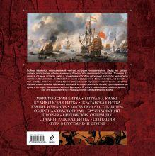 Обложка сзади Великие битвы и сражения мировой истории Виктория Владимирова