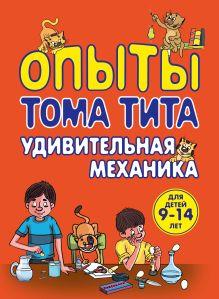 Обложка Опыты Тома Тита. Удивительная механика Виталий Зарапин