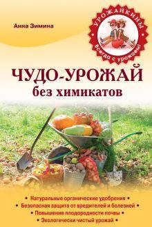 Зимина А.Н. - Чудо-урожай без химикатов обложка книги