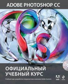 - Adobe Photoshop CC. Официальный учебный курс (+DVD) обложка книги