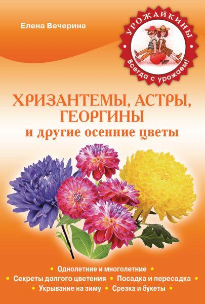 Хризантемы, астры, георгины и другие осенние цветы (Урожайкины. Всегда с урожаем (обложка))
