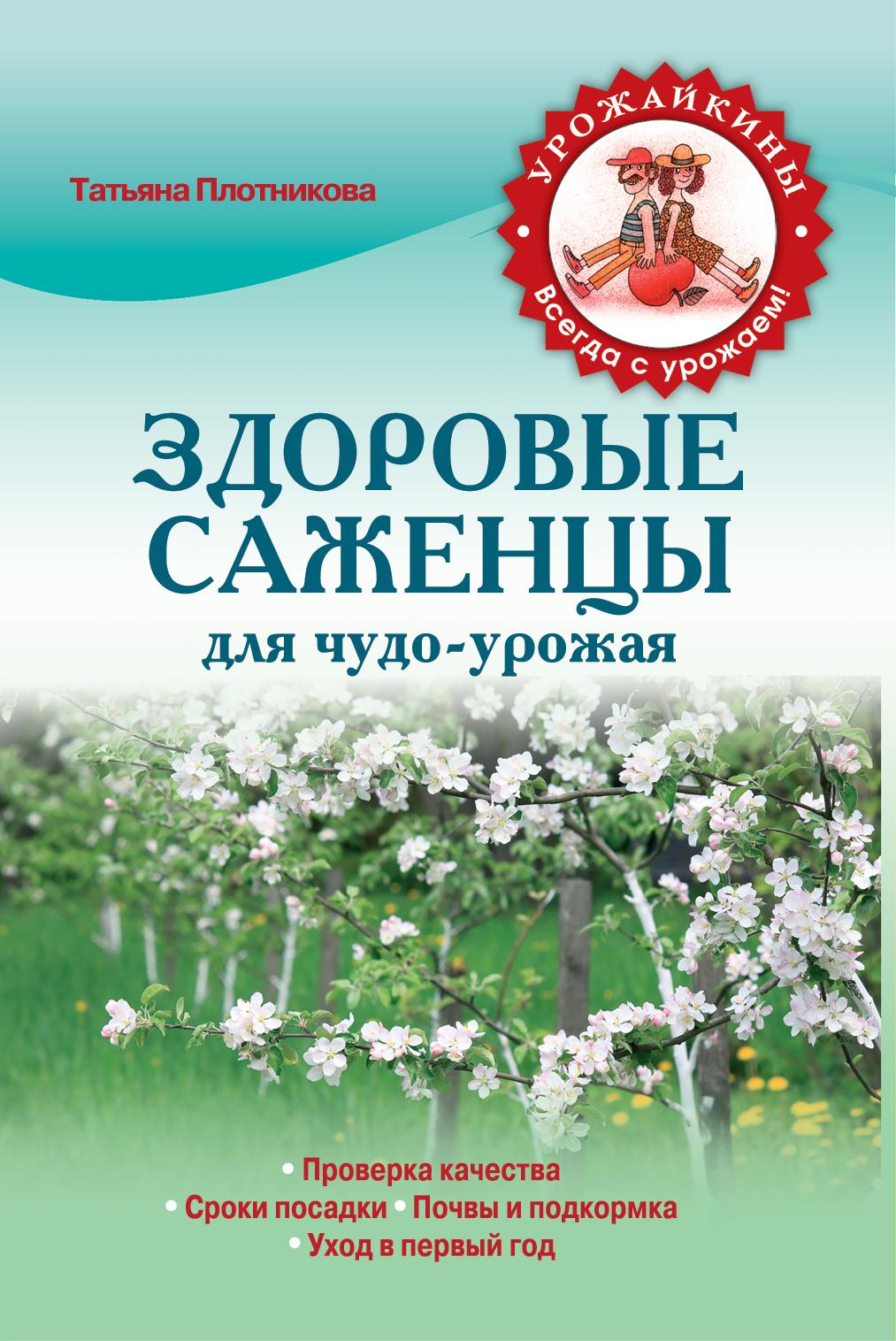 Здоровые саженцы для чудо-урожая (Урожайкины. Всегда с урожаем (обложка))