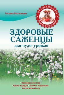 Плотникова Т.Ф. - Здоровые саженцы для чудо-урожая (Урожайкины. Всегда с урожаем (обложка)) обложка книги
