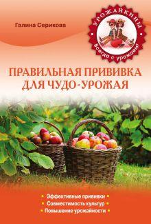 Серикова Г.А. - Правильная прививка для чудо-урожая (Урожайкины. Всегда с урожаем (обложка)) обложка книги