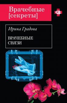 Градова И. - Врачебные связи обложка книги