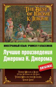 Лучшие произведения Джерома К. Джерома: Трое в лодке, Трое на четырех колесах, Мир сцены обложка книги