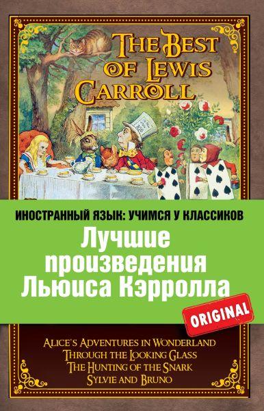 Лучшие произведения Льюиса Кэрролла: Алиса в Стране чудес, Алиса в Зазеркалье, Охота на Снарка, Сильви и Бруно