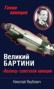 Якубович Н.В. - Великий Бартини. «Воланд» советской авиации обложка книги