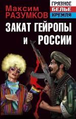 Разумков М.В. - Закат Гейропы и России обложка книги
