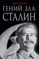 Цветков Н.Д. - Гений зла Сталин' обложка книги