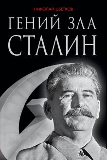 Цветков Н.Д. - Гений зла Сталин обложка книги