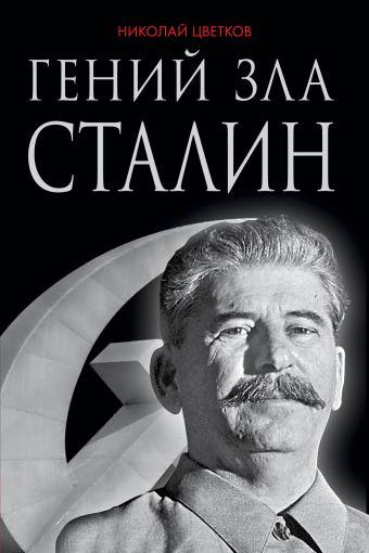 Гений зла Сталин Цветков Н.Д.