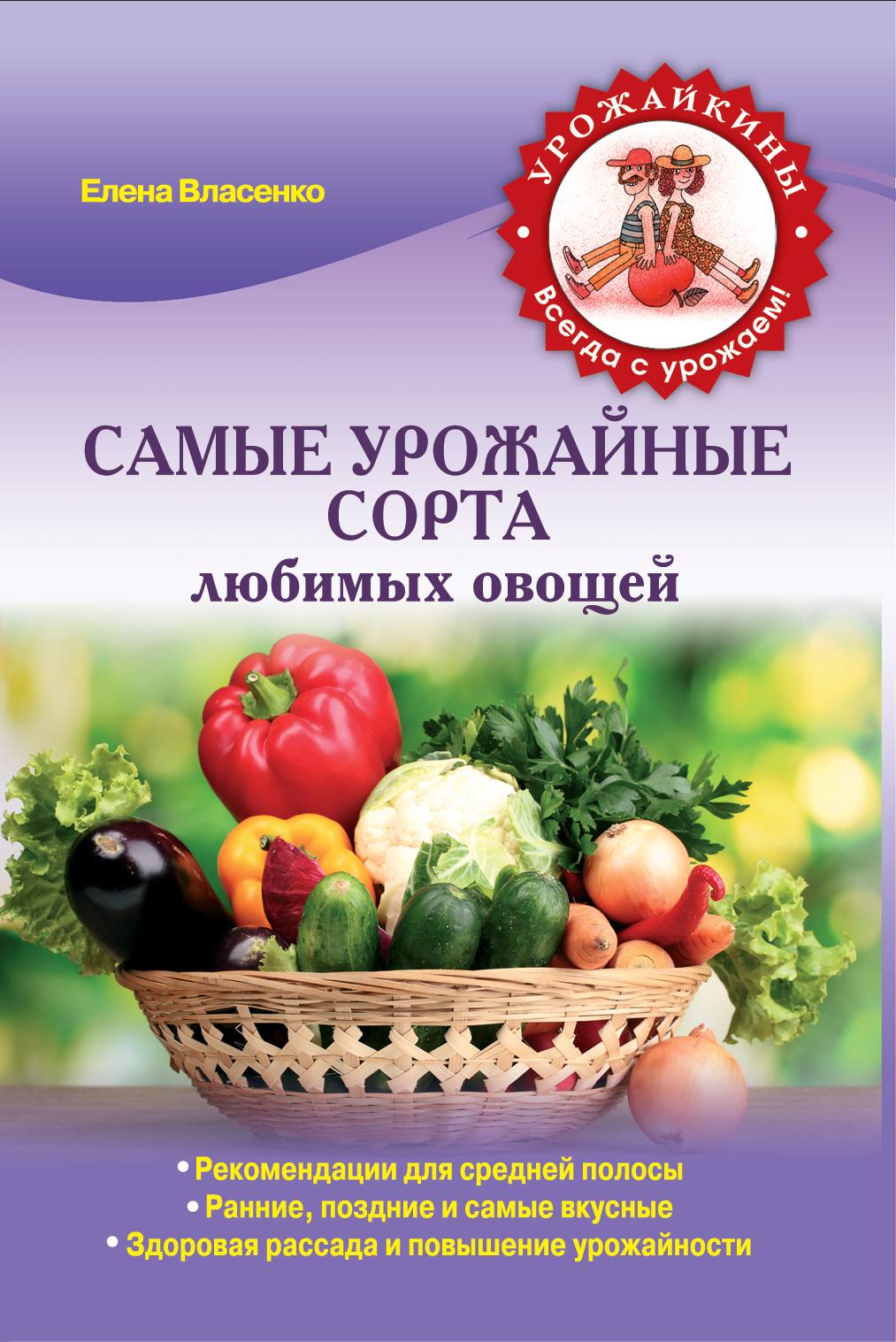 Самые урожайные сорта любимых овощей (Урожайкины. Всегда с урожаем (обложка)) ( Власенко Е.А.  )