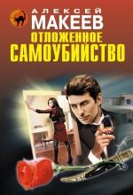 Макеев А.В. - Отложенное самоубийство обложка книги