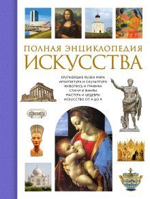 Геташвили Н.В. - Полная энциклопедия искусства обложка книги