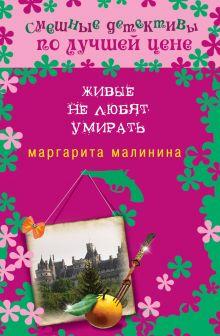 Малинина М. - Живые не любят умирать обложка книги