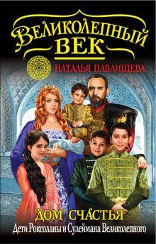 Дом Счастья. Дети Роксоланы и Сулеймана Великолепного обложка книги