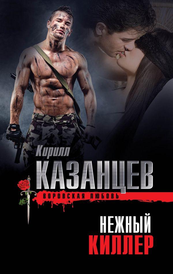 Нежный киллер Казанцев К.