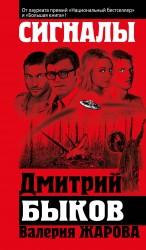 Быков Д.Л. - Сигналы обложка книги