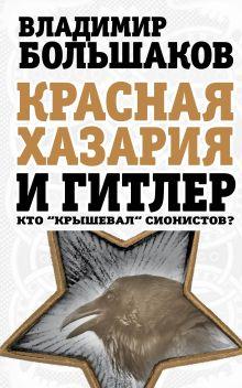 Большаков В.В. - Красная Хазария и Гитлер. Кто «крышевал» сионистов? обложка книги