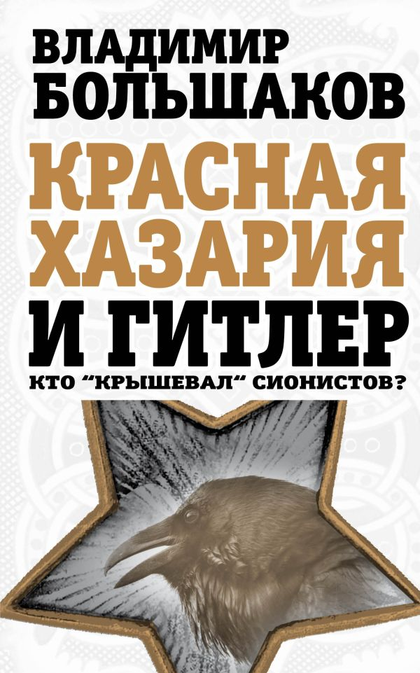 Красная Хазария и Гитлер. Кто «крышевал» сионистов? Большаков В.В.